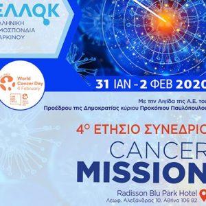 Συμμετέχουμε στο 4ο Συνέδριο και τη 4η Ετήσια Γενική Συνέλευση της ΕΛΛ.Ο.Κ.